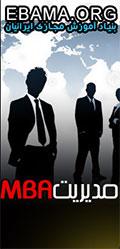 آموزش مجازی مدیریت mba