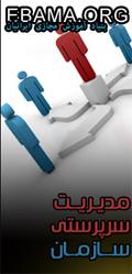 آموزش مجازی مدیریت سرپرستی