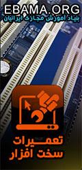 آموزش مجازی تعمیرات سخت افزار