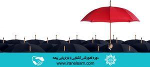 دوره آموزشی آشنایی با بازاریابی بیمهIntroduction to Insurance Marketing E-learning
