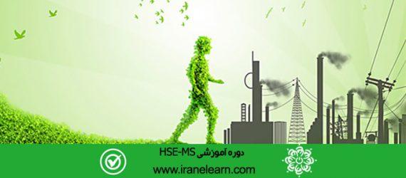 دوره آموزشی آشنایی با سیستم مدیریت ایمنی-بهداشت-محیط زیست(Introduction to Safety-Health-Environment Management System E-learningB (HSE-MS