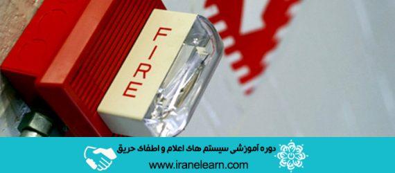 دوره آموزشی آشنایی با سیستم های اعلام و اطفای حریق Introduction to fire alarm and fire extinguishing systems E-learning