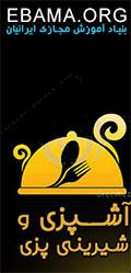 آموزش مجازی آشپزی و شیزینی پزی