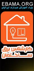 آموزش مجازی کارشناس برق ساختمان