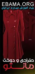 آموزش مجازی طراحی پارچه و لباس