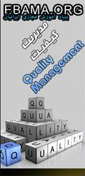 آموزش مجازی مدیریت کیفیت