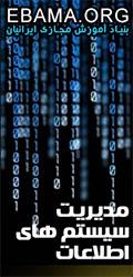 آموزش مجازی مدیریت سیستم های اطلاعات