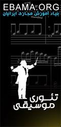 آموزش مجازی تئوری موسیقی