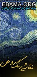 آموزش مجازی نقاشی و رنگ روغن
