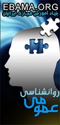 آموزش مجازی روانشناسی عمومی