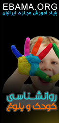 آوزش مجازی روانشناسی کودک و بلوغ