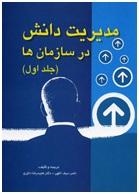 معرفی کتاب مدیریت دانش در سازمان ها