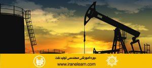 دوره آموزشی مهندسی تولید نفت Petroleum Production Engineering E-learning