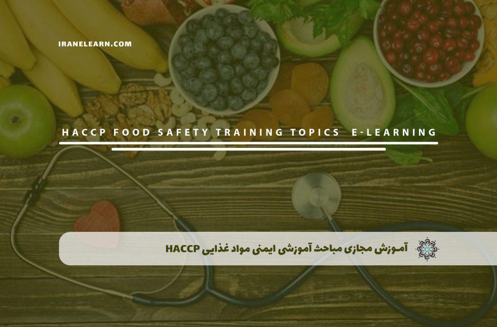 مباحث آموزشی ایمنی مواد غذایی HACCP