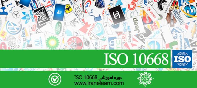 مباحث استاندارد برند ایزو Topics of ISO 10668 brand valuation E-learning 10668