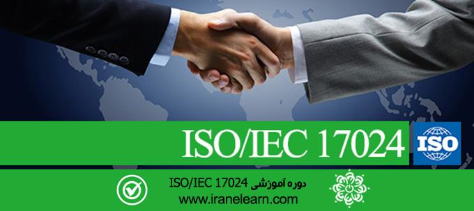 مباحث اطمینان از صحت انجام کار Ensuring of ISO/IEC 17024 Work Accuracy E-learning  ISO/IEC 17024