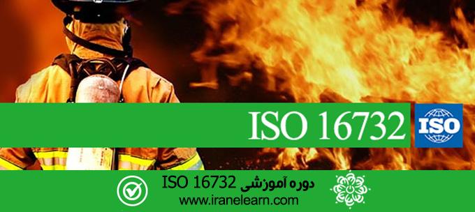 مباحث سیستم ایمنی آتش ایزو ISO 16732 Fire safety system E-learning  16732