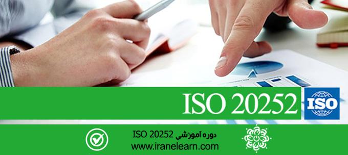 دوره آموزشی مباحث سیستم تحقیقات بازاری Market Research System Topics E-learning ISO 20252