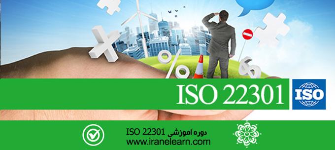 مباحث سیستم مدیریت بقای تجارت Business Survival Management System Topics E-learning  ISO 22301