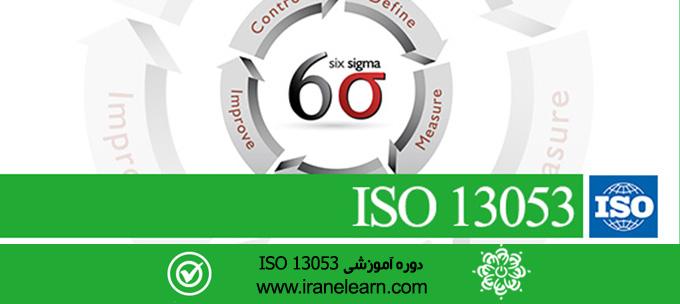 دوره آموزشی مباحث سیستم پیاده سازی شش سیگما Six Sigma Implementation System E-learning ISO 13053