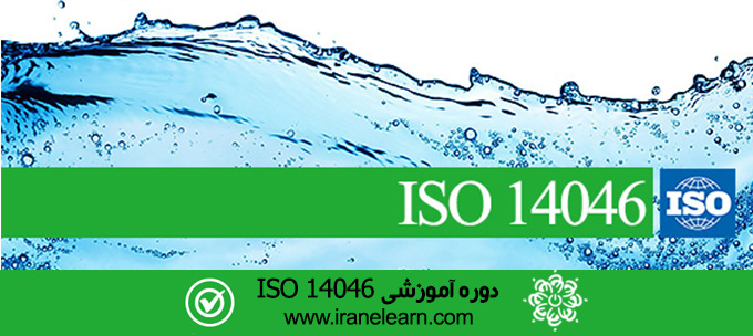 مباحث مدیریت مصرف آب Water consumption management E-learning ISO 14046