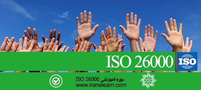 مباحث مسئولیت پذیری اجتماعی Social Responsibility E-learning ISO 26000