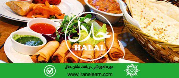 دوره آموزشی دریافت نشان حلال  Getting  Halal Brand E-learning