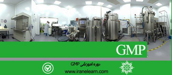 دوره آموزشی دریافت نشان جی ام پی Receiving the Sign of Good Manufacturing Practice (GMP)  E-learningA