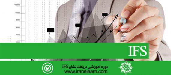 دوره آموزشی دریافت نشان  Getting IFS  brand E-learning  IFS