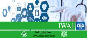 دوره آموزشی مباحث استاندارد کیفیت مراکز بهداشتی و درمانی  Quality Standard Topics of IWA1 Health Centers E-learning   IWA1