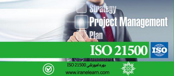 دوره آموزشی مباحث مدیریت پروژه ایزو Topics of ISO 21500 Project Management E-learning   21500