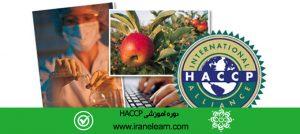 مباحث آموزشی ایمنی مواد غذایی HACCP Food safety E-learningB HACCP