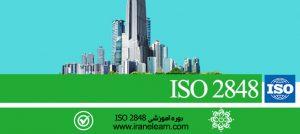 مباحث استاندارد ساخت ابنیه ایزو ISO 2848 Standard Topics for Building construction E-learning 2848