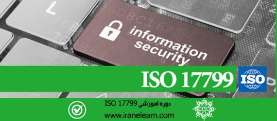 مباحث مدیریت امنیت اطلاعات ایزو ۱۷۷۹۹   Topics of ISO 17799 Information Security Management E-learning