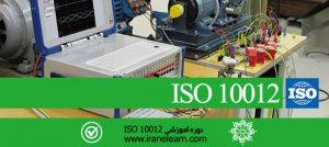 مباحث مدیریت اندازه گیری تجهیزات غیرپزشکی ایزو Topics of ISO 10012 Non-medical equipment measurement management E-learning  10012