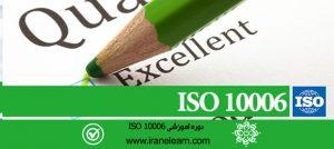 دوره آموزشی مدیریت کیفیت پروژه ایزو ISO10006 Project Quality Management Course E-learning  10006