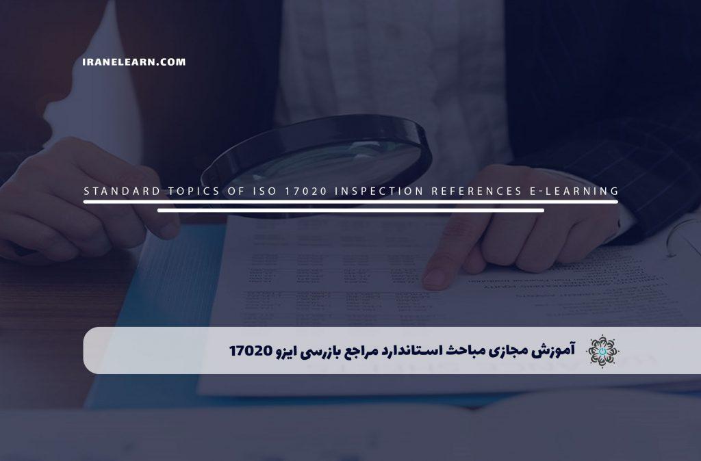 مباحث استاندارد مراجع بازرسی ایزو 17020