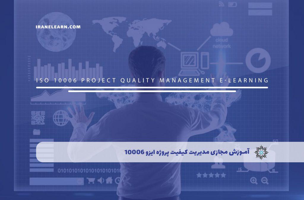 مدیریت کیفیت پروژه ایزو 10006