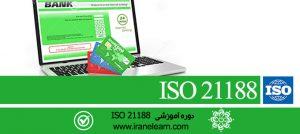 مباحث استاندارد بانکداری اینترنتی    Standards of internet banking  ISO 21188  E-learning ISO 21188