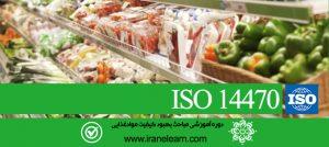 مباحث بهبود کیفیت موادغذایی(پرتودهی)   Quality Improvement of food (irradiation)  ISO 14470  E-learning  ISO 14470