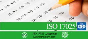 مباحث صلاحیت آزمایشگاه های آزمون  Topics of ISO 17025 testing laboratories competence E-learning   ISO 17025