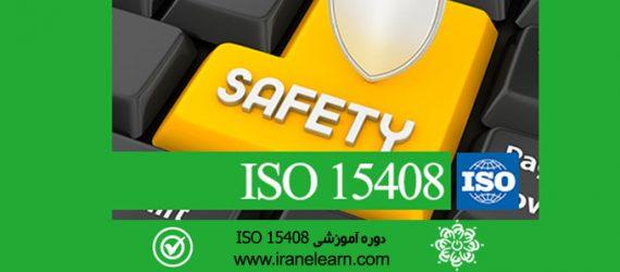 مباحث مدیریت امنیت اطلاعات  ISO 15408 Information Security management E-learning  ISO 15408