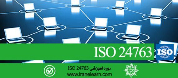 مباحث مدیریت امنیت اطلاعات   Information Security Management E-learning ISO 24763