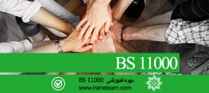 مباحث مشارکت در کسب و کار Business Partnerships E-learning BS 11000