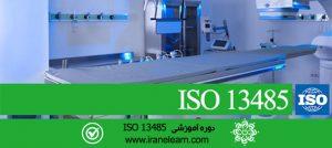 دوره آموزشی مباحث کیفیت تجهیزات پزشکی ایزو Medical Equipment Quality  ISO 13485 Topics   E-learning    ISO 13485