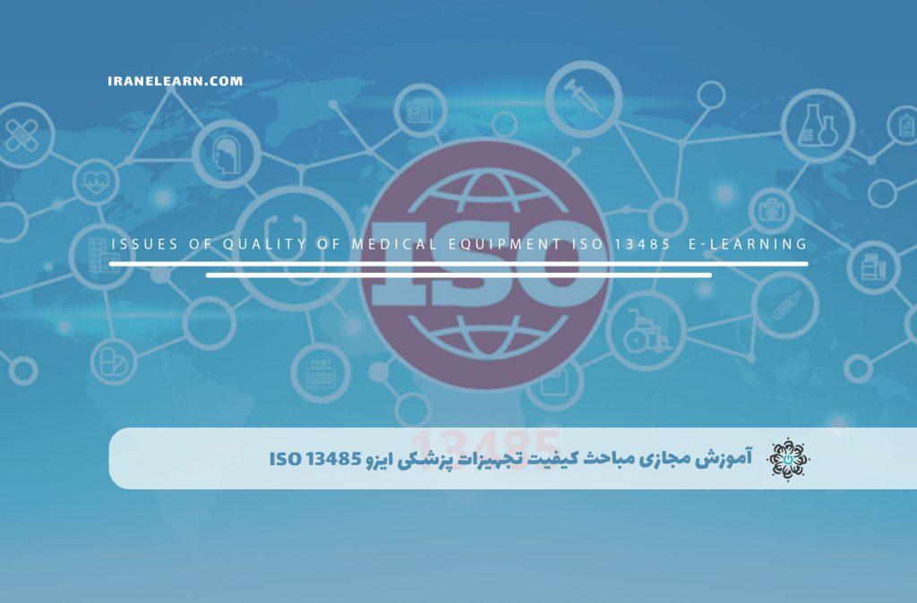 مباحث کیفیت تجهیزات پزشکی ایزو ISO 13485
