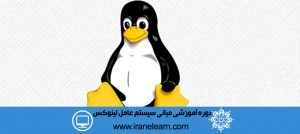 دوره آموزشی مبانی سیستم عامل لینوکس Linux Operating System Basics E-learning