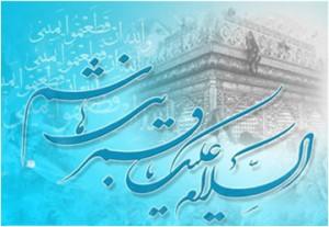 تبریک میلاد حضرت ابوالفضل(ع)
