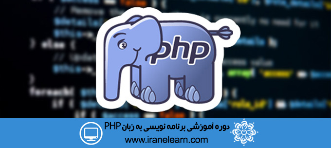 دوره آموزش برنامه نویسی PHP