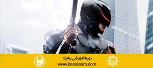 دوره آموزشی رباتیک Robotics E-learningB